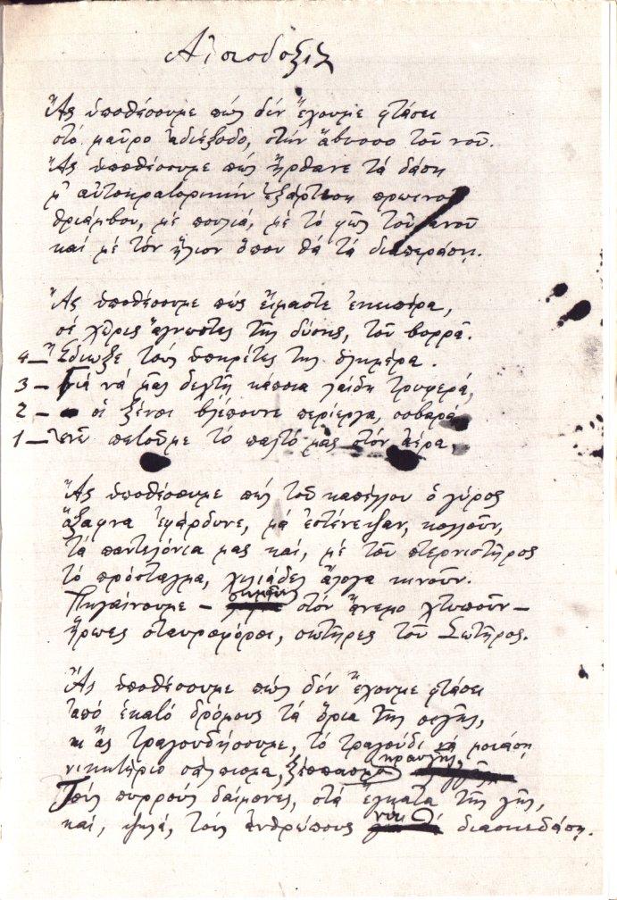 Αυτόγραφο του ποιήματος από το αρχείο Γ. Θ. Καρυωτάκη, στο βιβλίο Χρονογραφία Καρυωτάκη