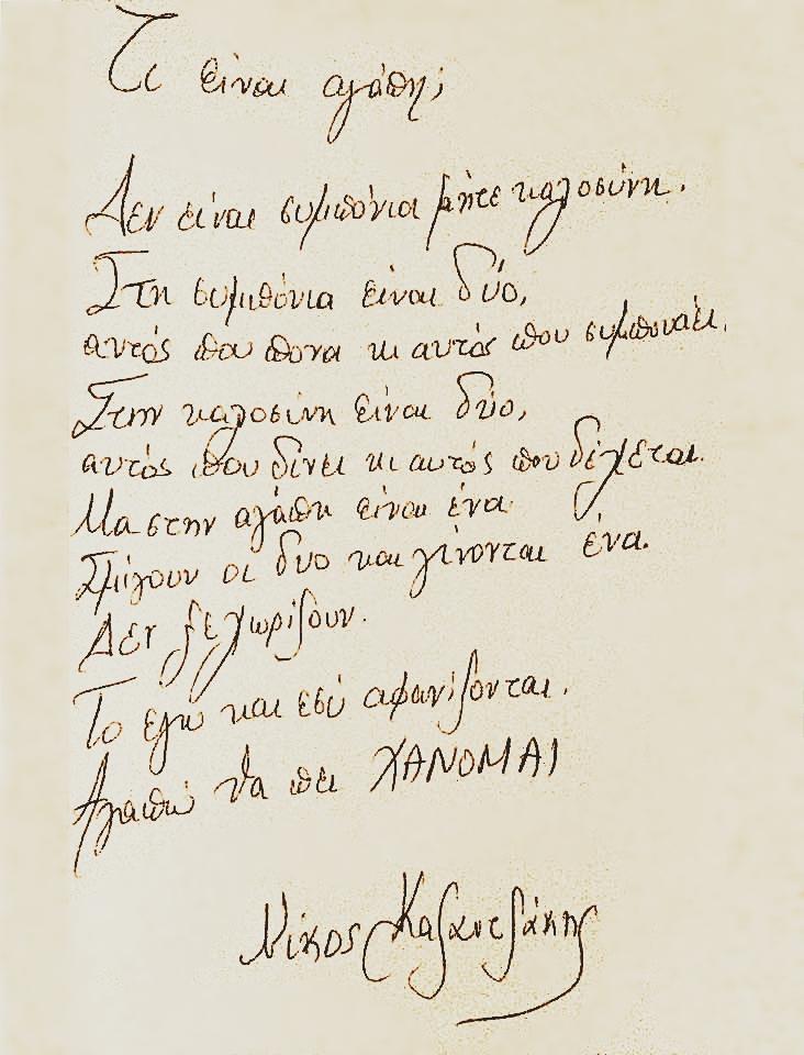 Τι είναι αγάπη; - του Νίκου Καζατζάκη