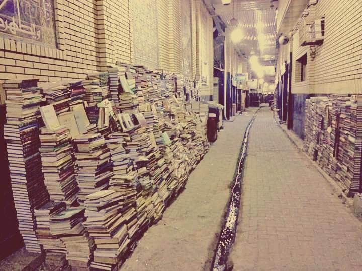 ιρακ διαβασμα
