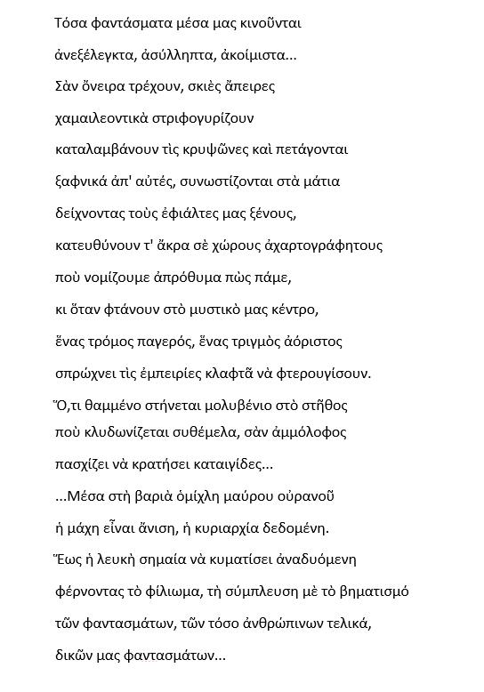 Ανακωχή - Ε. Μύρων