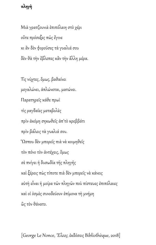 πληγὴ - George Le Nonce