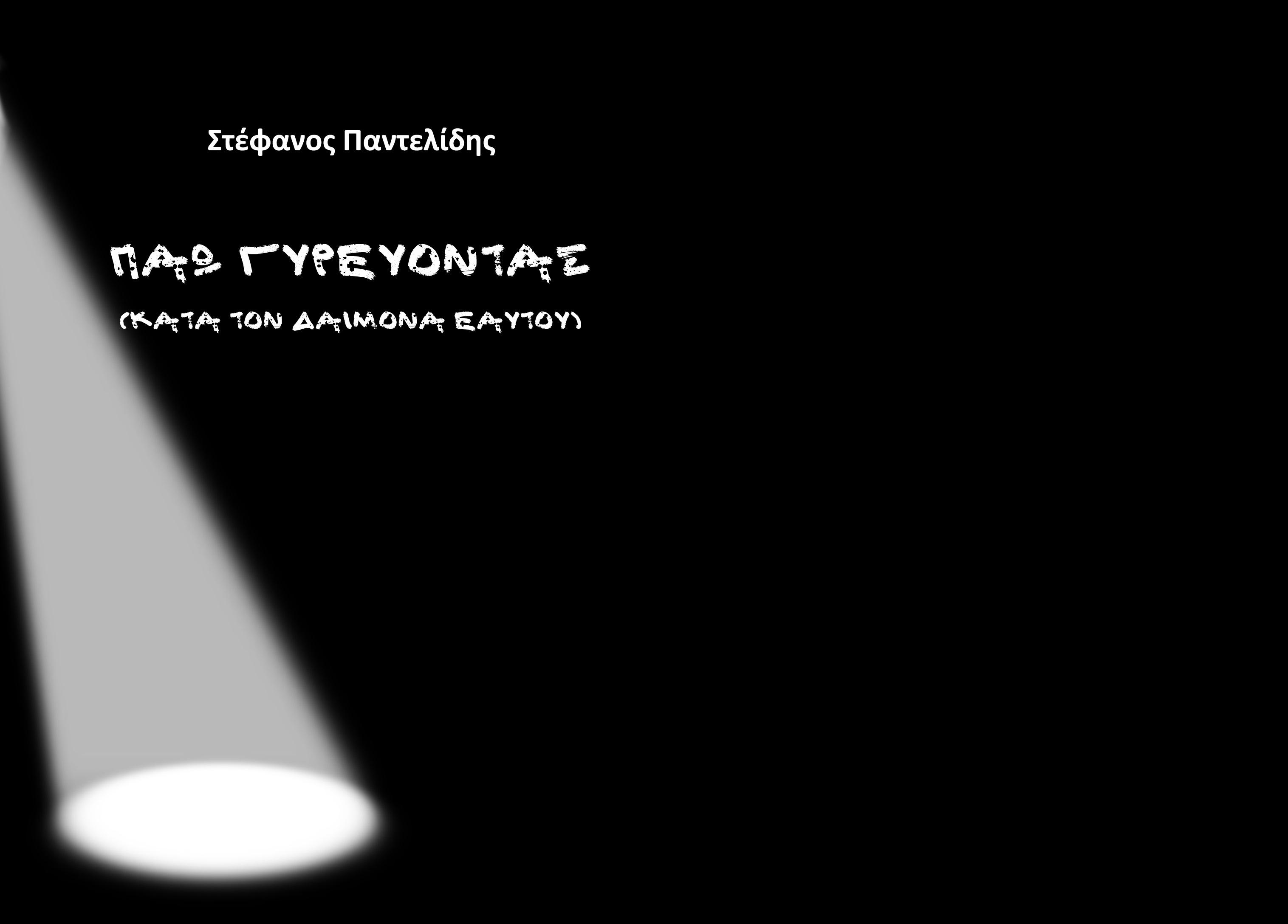 """Στέφανος Παντελίδης: 12 ποιήματα από τη συλλογή """"Πάω γυρεύοντας [κατά τον δαίμονα εαυτού]"""""""
