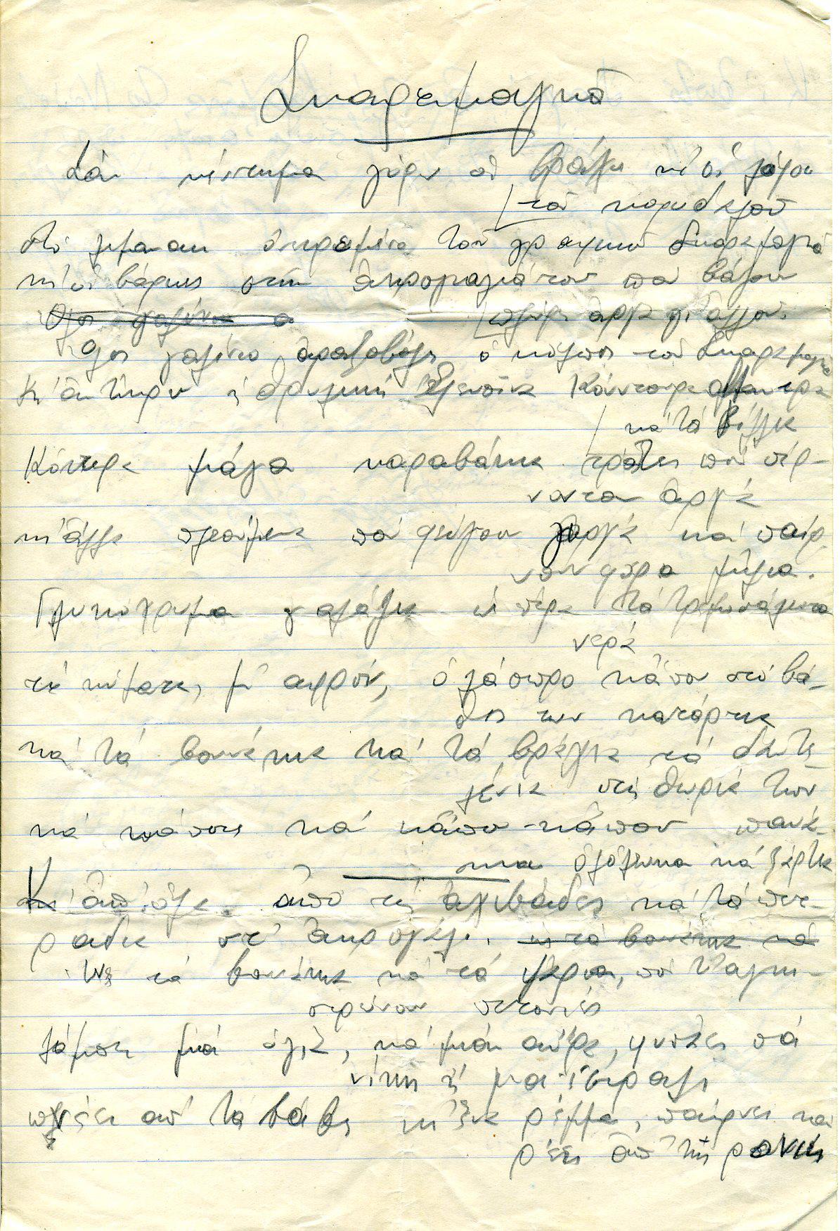 Ρώμος Φιλύρας: 4 ποιήματα + 1 χειρόγραφο αποτύπωμα