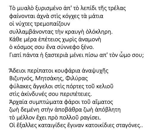Δρομοκαΐτειο -  Ε. Μύρων