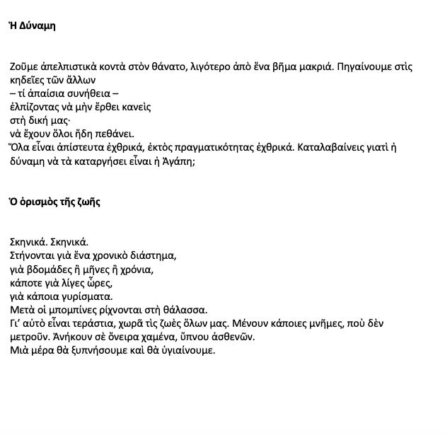 """Επιλεγμένα ποιήματα του Άντη Ροδίτη από τη συλλογή """"Ὦ, Ἔρημος"""""""