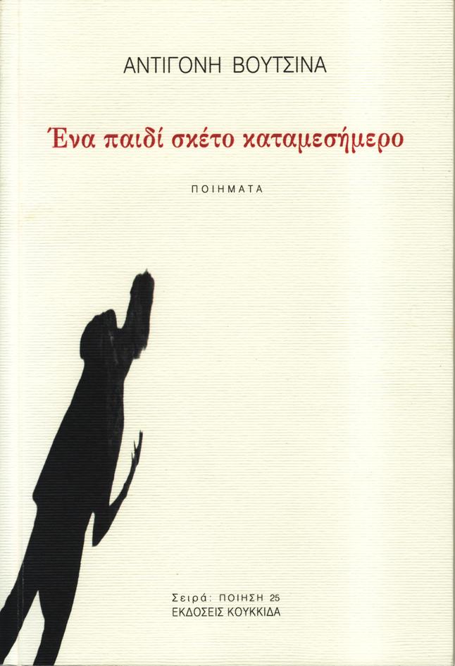 """ποιήματα της Αντιγόνης Βουτσινά από τη συλλογή """"Ένα παιδί σκέτο καταμεσήμερο"""""""