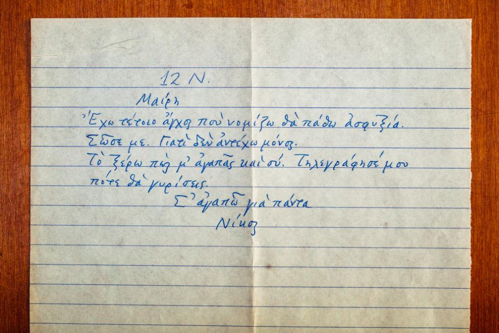 Νίκος Καρούζος: τα χειρόγραφα στη Μαίρη 4