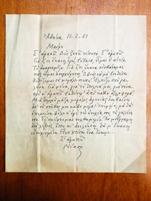 Νίκος Καρούζος: τα χειρόγραφα στη Μαίρη 3