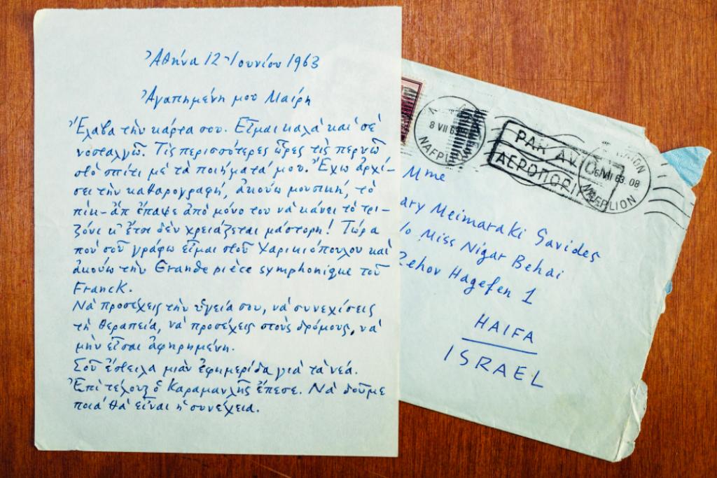 Νίκος Καρούζος: τα χειρόγραφα στη Μαίρη 2